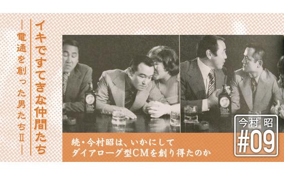 日本のテレビCM史の流れを変えた異才 ― 今村昭物語(9)