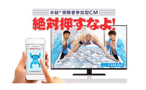 前代未聞の「視聴者同時参加型テレビCM」 ~テレビの力、そして新たなCM手法の挑戦~