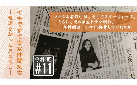 日本のテレビCM史の流れを変えた異才 ― 今村昭物語(11)