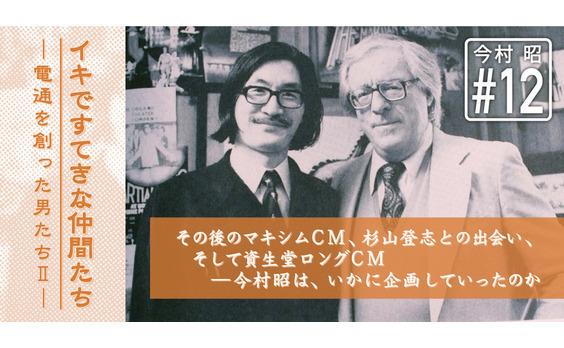 日本のテレビCM史の流れを変えた異才 ― 今村昭物語(12)