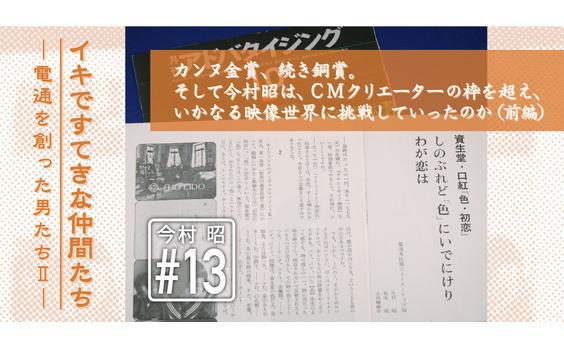 日本のテレビCM史の流れを変えた異才 ― 今村昭物語(13)
