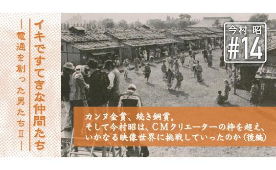 日本のテレビCM史の流れを変えた異才 ― 今村昭物語(14)