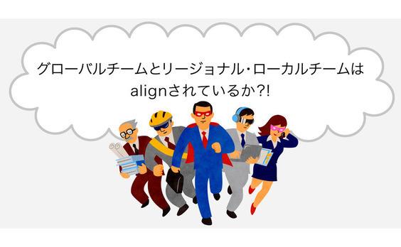ロンドン通信:グローバルな職場でよく聞く英単語って?