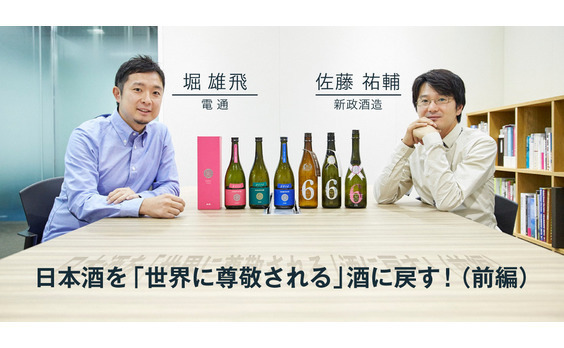 日本酒を「世界に尊敬される」酒に戻す!:佐藤祐輔(前編)