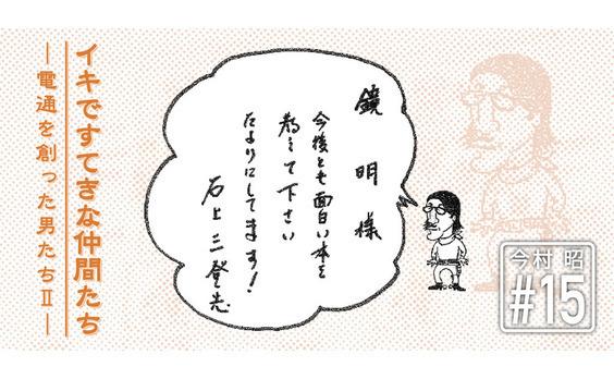日本のテレビCM史の流れを変えた異才 ― 今村昭物語(15)
