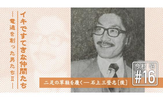 日本のテレビCM史の流れを変えた異才 ― 今村昭物語(16)