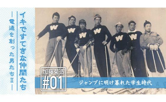 加藤菊造と「営企」の青春譜(1)
