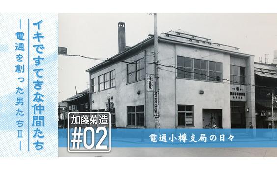 加藤菊造と「営企」の青春譜(2)
