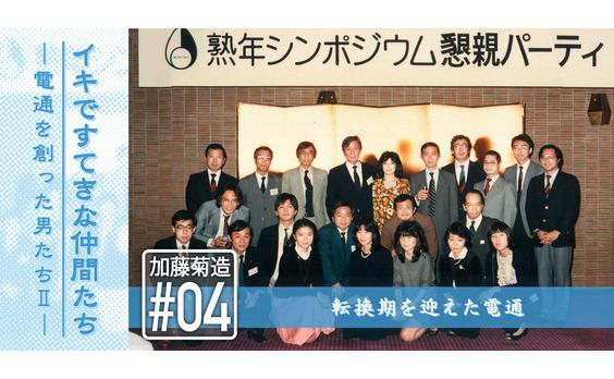 加藤菊造と「営企」の青春譜(4)