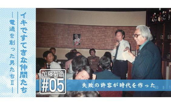 加藤菊造と「営企」の青春譜(5)