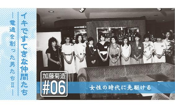 加藤菊造と「営企」の青春譜(6)