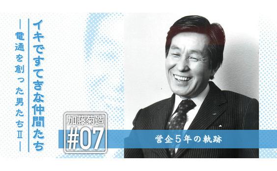加藤菊造と「営企」の青春譜(7)