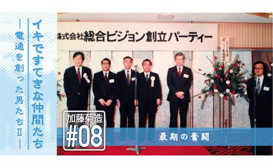 加藤菊造と「営企」の青春譜(8)