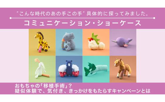 グリーンリボンキャンペーン事務局 「Second Life Toys」
