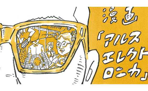 漫画「アルスエレクトロニカ」