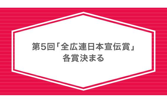 第5回「全広連日本宣伝賞」各賞決まる