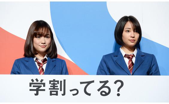 ソフトバンク発表会   広瀬さんと大原さんは「スーパースチューデント」!?   世界的大スターもCMに