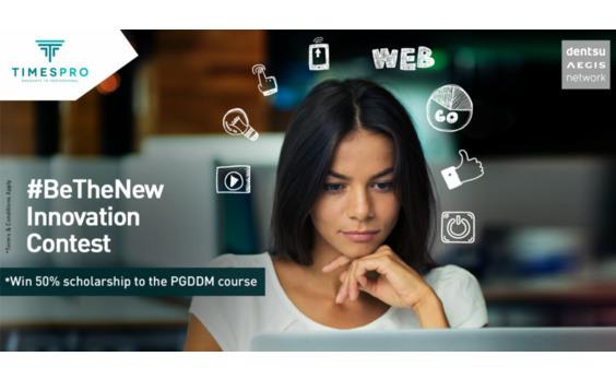 電通イージス・ネットワーク、デジタルマーケティングの大学院を開設