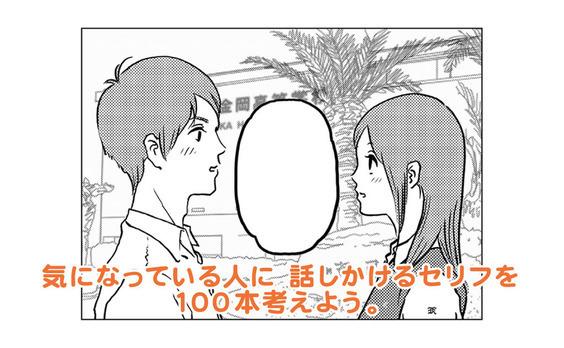 就活とか、人生のいろんな場面でも、 今日みたいにたくさん考えるんやで 大阪府立金岡高校