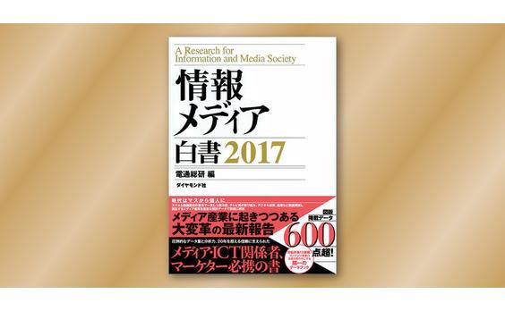 電通総研『情報メディア白書2017』を発刊、電子版も併売