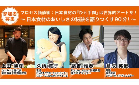 【参加者募集】「プロセス価値組:日本食材の『ひと手間』は世界的アートだ!〜日本食材のおいしさの秘訣を語りつくす90分!〜」