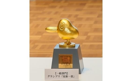 第4回 日経「星新一賞」表彰式   3部門13作品が受賞