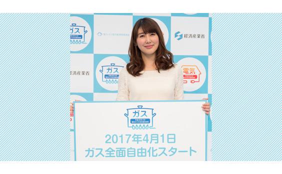 安めぐみさんも応援! 「電力・ガス自由化スタート!」PRイベント
