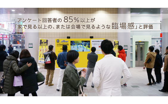 「4K映像」は世界をどう塗り替える? 渋谷で実証実験!