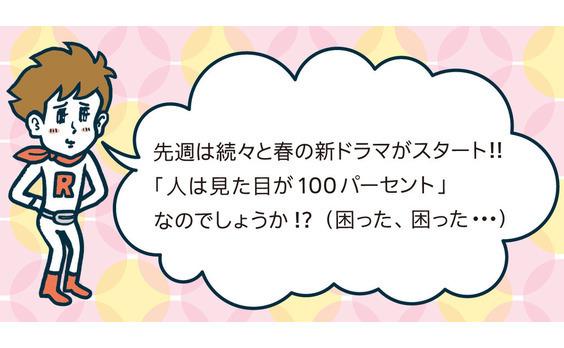 視聴率  4月10日~4月16日 ─ドラマ編─