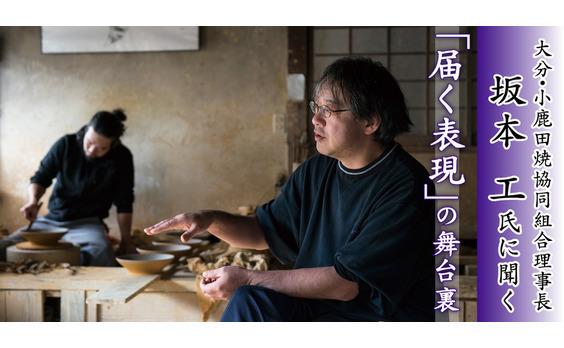 大分・小鹿田焼 坂本工氏に聞く  300年続く陶芸の里のリアル