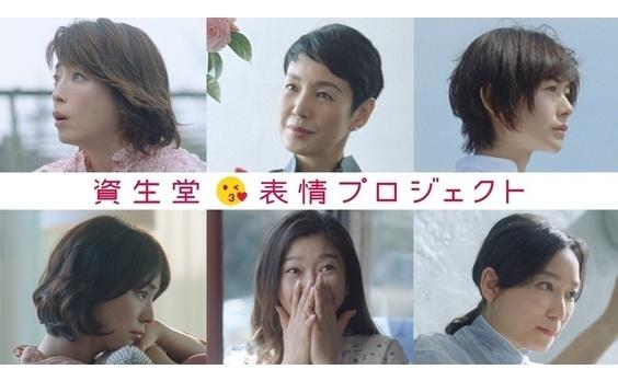 資生堂   「表情プロジェクト」に 華麗な女優陣を起用