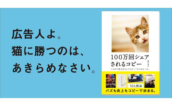広告人よ。猫に勝つのは、あきらめなさい。