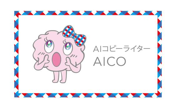AIコピーライター、AICOのお仕事
