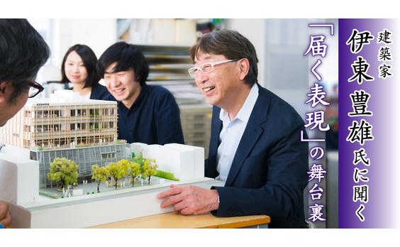 建築家 伊東豊雄氏に聞く  これからの建築、これからの時代