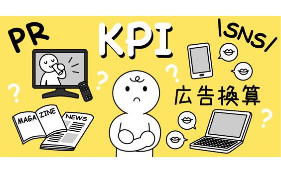 【朗報】広告換算という呪縛から逃れたいあなたに ~PRのKPIで一歩踏み出す勇気~