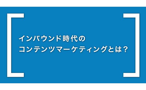 【定石6】インバウンド強化のためにコンテンツマーケティングから始める