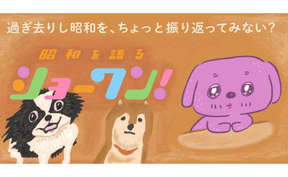 【マンガ】お座敷犬