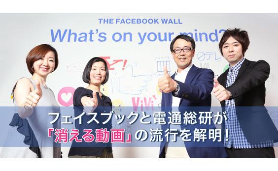 """フェイスブック×電通総研""""SNSってそういうことだったのか会議"""" 「消える動画」需要に隠されたインサイト"""