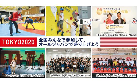 「東京2020参画プログラム」がいよいよ本格始動!