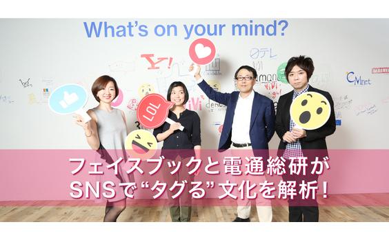 """フェイスブック×電通総研""""SNSってそういうことだったのか会議"""" なぜSNSで情報を""""タグる""""のか?"""