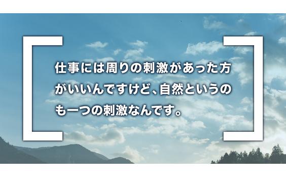 神山町が示唆するのは「人間らしさを取り戻す」こと