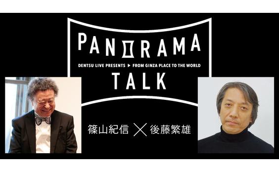 Dentsu Live Presents パノラマトーク#05 「篠山紀信の『写真力!』」開催