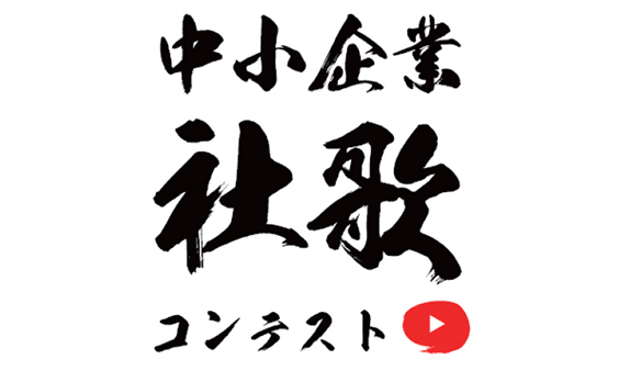 第2回「中小企業社歌コンテスト」開催!