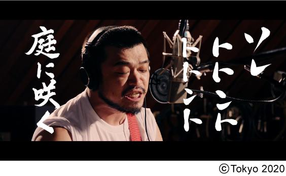 「東京五輪音頭2020」 フルバージョンが視聴できる ミュージックビデオ公開