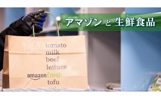 「生鮮食品」のネット通販。Amazonフレッシュは、ここまでやる!