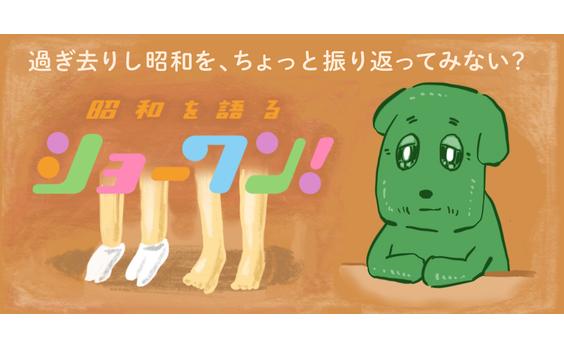 【マンガ】運動会は、足袋派?裸足派?