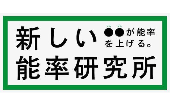 【参加者募集】日本能率協会が「○○が能率を上げる」をテーマに全6回のプログラムを開催