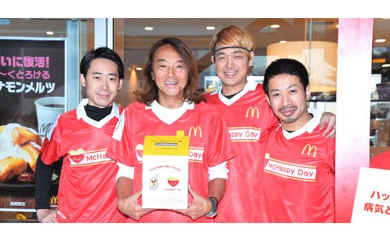 日本初「マックハッピーデー」 北澤豪さん、ものまねJAPANが呼び掛け