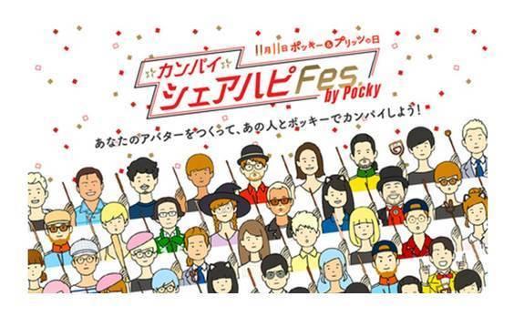 11月11日にSNSの友達や筧美和子さんら芸能人と、ポッキーで乾杯!「カンパイシェアハピFes.」スタート
