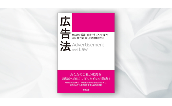 広告ビジネスに関する法律の実務書『広告法』刊行